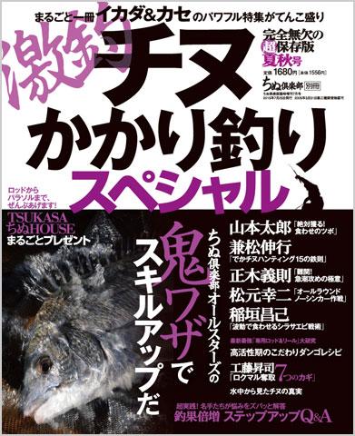 ちぬ倶楽部2015年7月号臨増「激釣チヌかかり釣りスペシャル」
