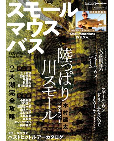 ルアーマガジン スモールマウスバス(3/30発売)