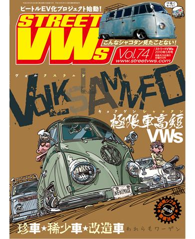 STREET VWs Vol.74