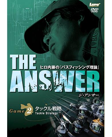 ヒロ内藤・THE ANSWER Game2 タックル戦略編