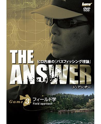 """ヒロ内藤・THE ANSWER """"GAME3:フィールド学"""""""