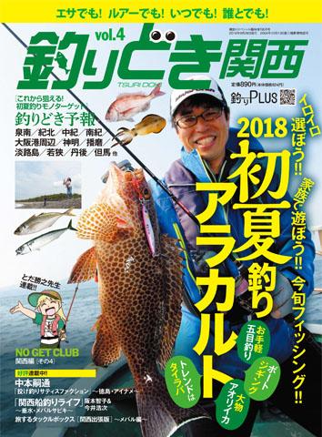 釣りどき関西 Vol.4