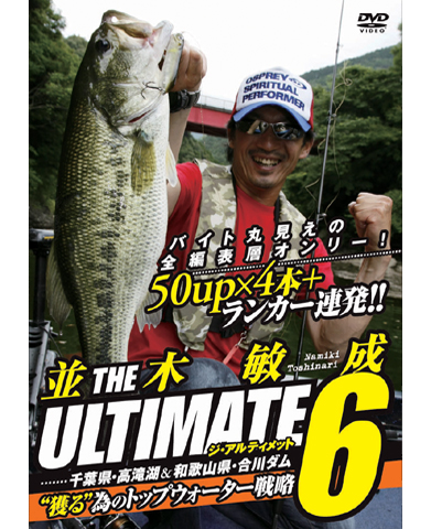 並木敏成・THE ULTIMATE6