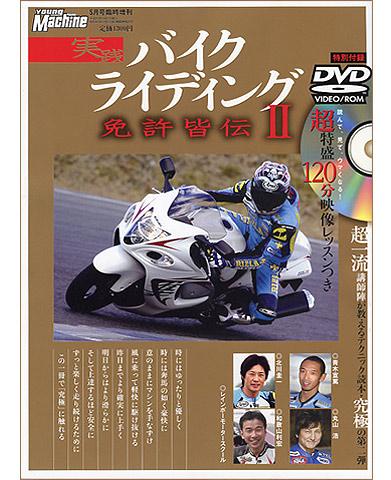 ヤングマシン2008年5月臨時増刊号