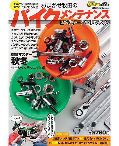 ヤングマシン2008年10月臨時増刊号
