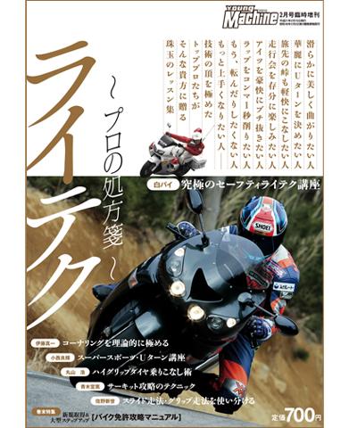 ヤングマシン2008年10月臨時増刊号「ライテク~プロの処方箋~」