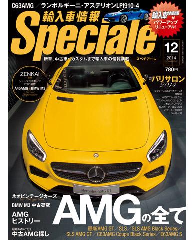 輸入車情報Speciale 2014年12月号