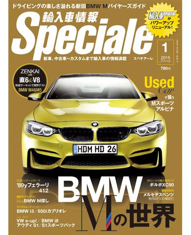 輸入車情報Speciale 2015年1月号