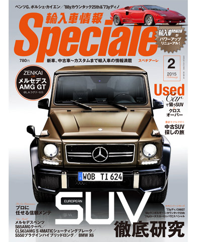輸入車情報Speciale 2015年2月号
