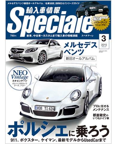 輸入車情報Speciale 2015年3月号