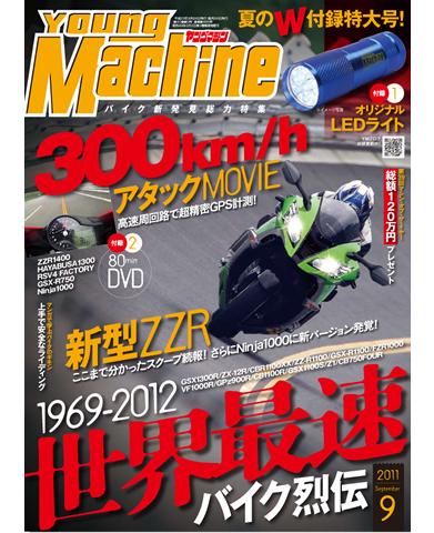 ヤングマシン2011年9月号