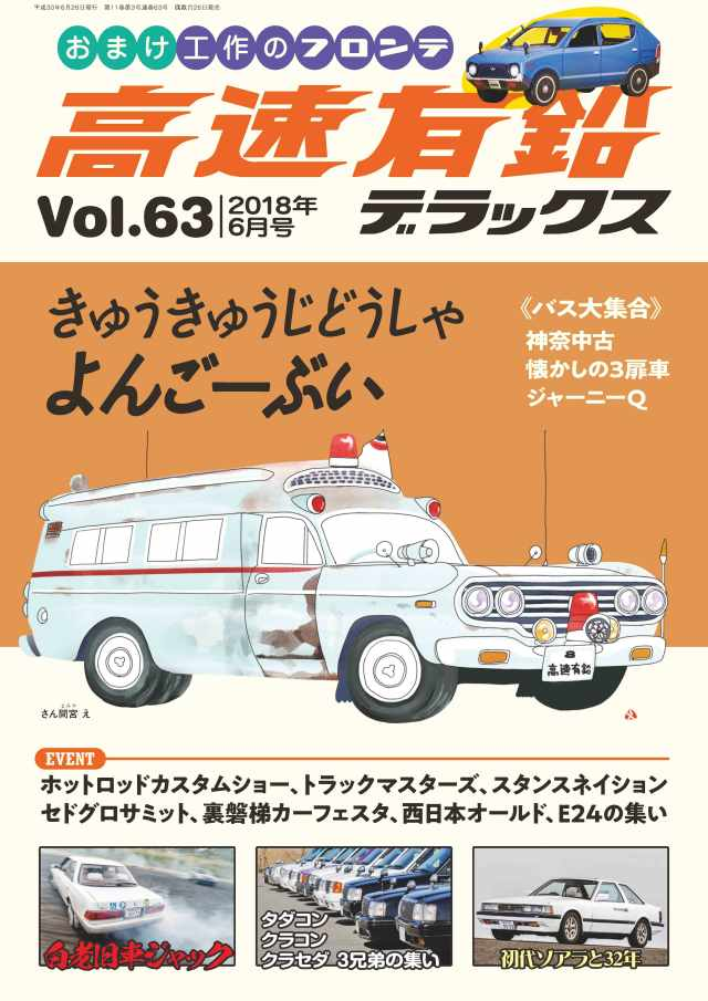 高速有鉛デラックス Vol.63(4/26発売)