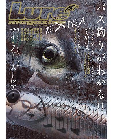 ルアーマガジンEXTRA バス釣りがわかる!!