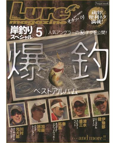 Naigai Mook ルアー・マガジン 岸釣りスペシャル(5)