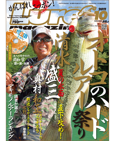 ルアーマガジン2011年10月号
