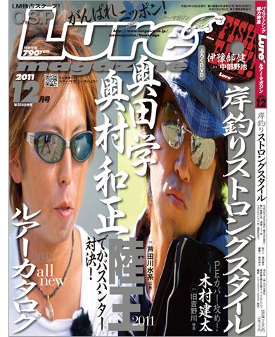 ルアーマガジン2011年12月号