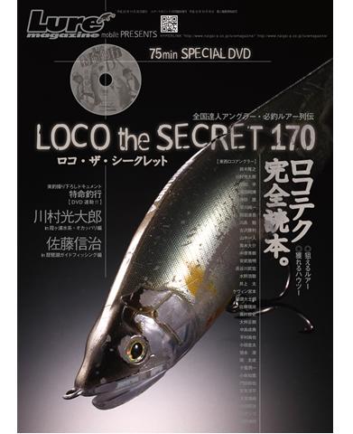ルアーマガジン2011年11月号 臨時増刊「LOCOtheCECRET170」