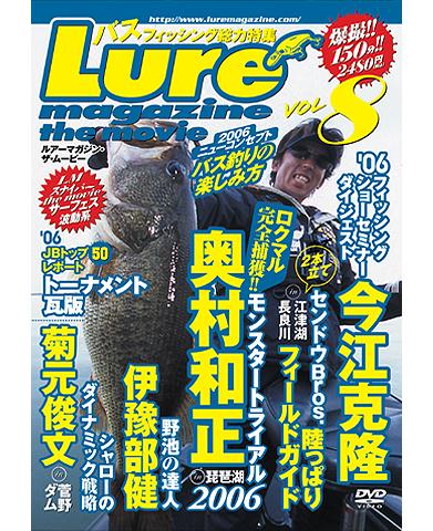 ルアーマガジン・ザ・ムービー Vol.8