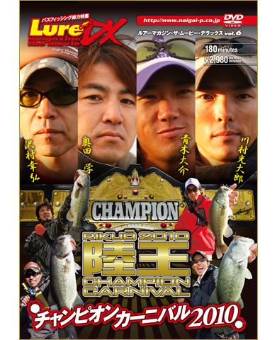 ルアーマガジン・ザ・ムービーDX Vol.6「陸王2010チャンピオンカーニバル」