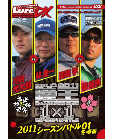 ルアーマガジン・ザ・ムービーDX Vol.7「陸王2011シーズンバトル01 冬春編」