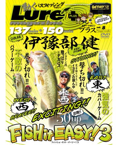 Naigai Mook ルアマガプラスvol.8 伊豫部健「FISH it EASY!3」