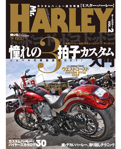 ビッグマシン8月号臨時増刊 Mr・HARLEY VOL.2