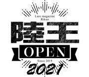陸王オープン2021年予選エントリー