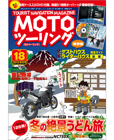 MOTOツーリング2015年2月号