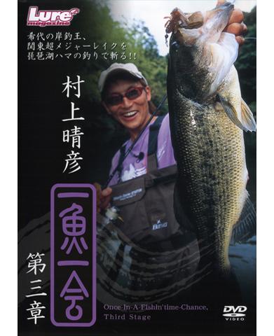 一魚一会 第三章