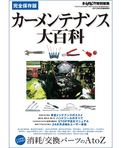 オートメカニック2012年6月臨増 「カーメンテナンス大百科」