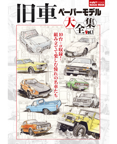 旧車ペーパーモデル大全集 Vol.1(7/13発売)