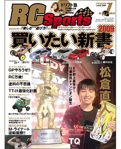 RCスポーツ2009年1月号