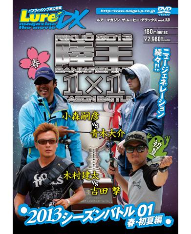 ルアーマガジン・ザ・ムービーDX Vol.13 陸王2013シーズンバトル01 春・初夏編