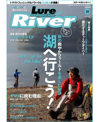 ルアーマガジン リバー2012年10月号