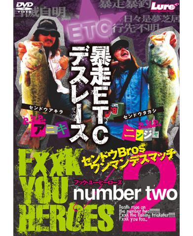 フック・ユー・ヒーローズ2