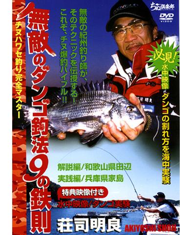 荘司明良 無敵のダンゴ釣法9の鉄則