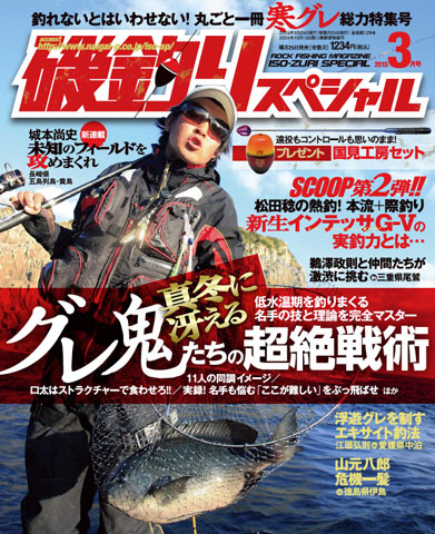 磯釣りスペシャル2015年3月号