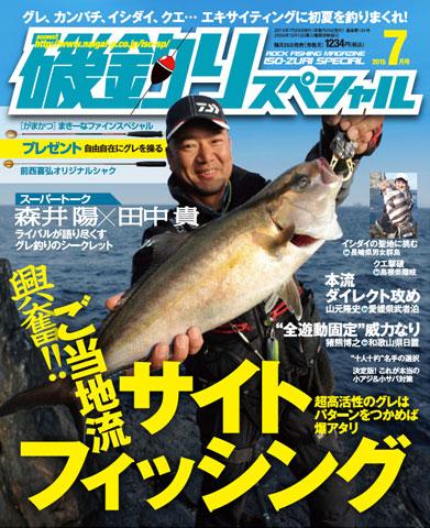 磯釣りスペシャル2015年7月号