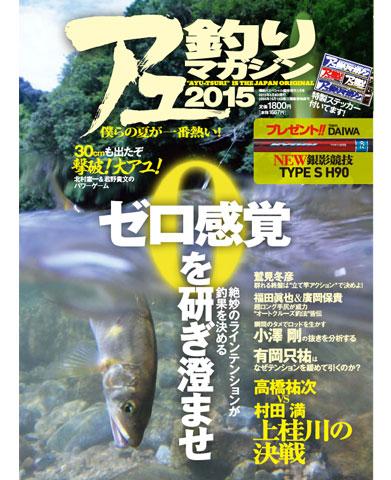 アユ釣りマガジン2015