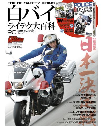 ヤングマシン1月号臨時増刊「白バイライテク大百科2015」
