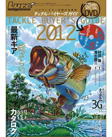 ルアーマガジン2012年5月号 臨時増刊「タックルバイヤーズガイド2012」