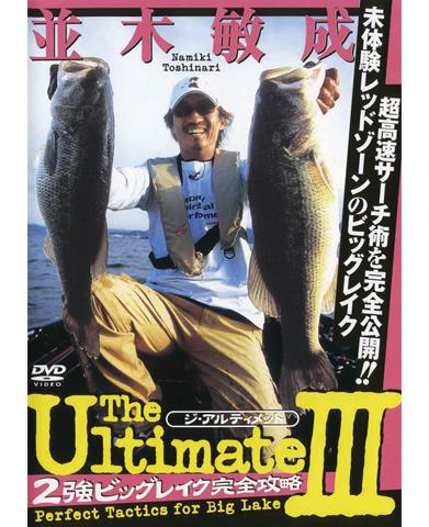 並木敏成・THE ULTIMATE III
