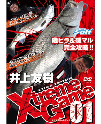 井上友樹 Xtreme Game 01