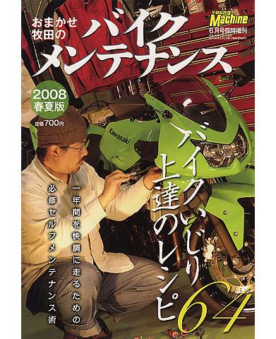ヤングマシン2008年6月臨時増刊号