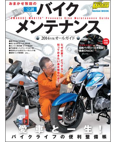 NAIGAI MOOK 『おまかせ牧田の完調バイクメンテナス』