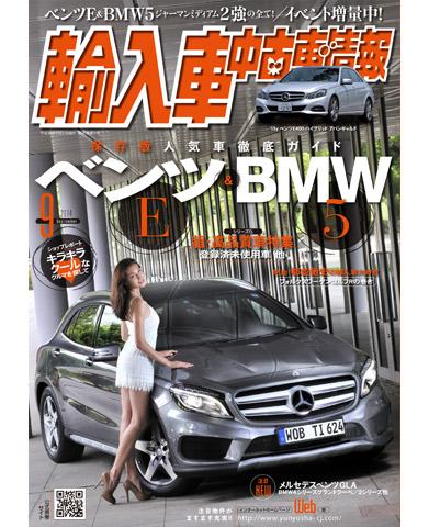 輸入車中古車情報2014年9月号
