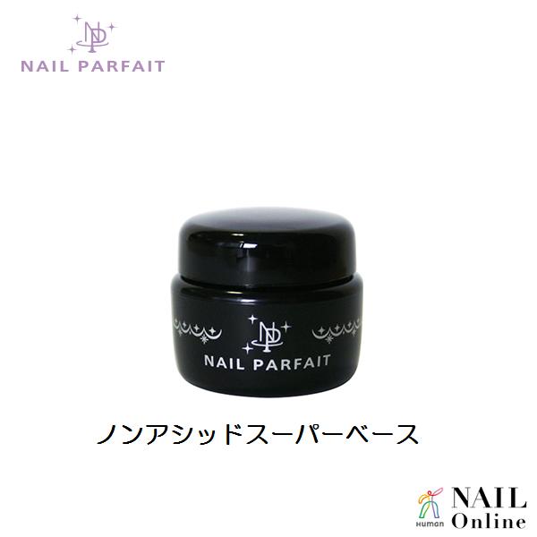 【NAIL PARFAIT】 ノンアシッドスーパーベース 2g