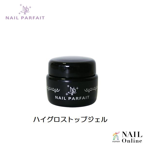 【NAIL PARFAIT】 ハイグロストップジェル 2g