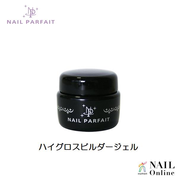 【NAIL PARFAIT】 ハイグロスビルダージェル 2g