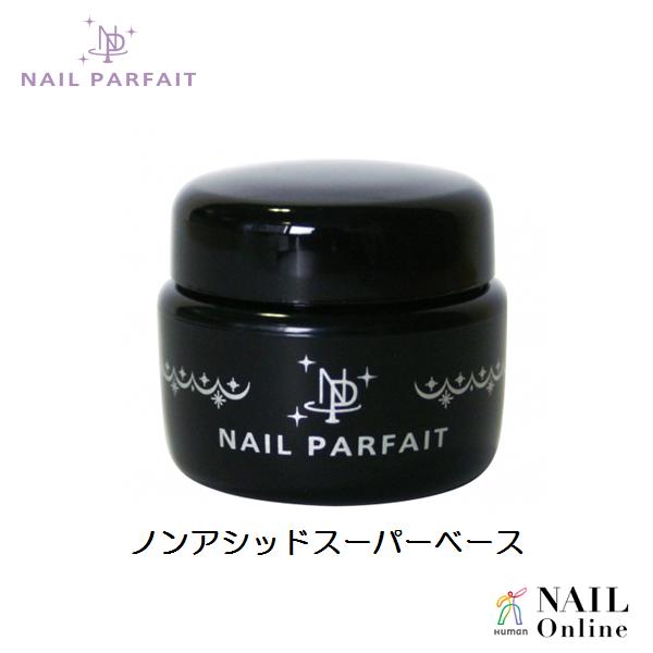 【NAIL PARFAIT】 ノンアシッドスーパーベース 10g